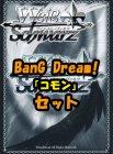 ヴァイスシュヴァルツ「BanG Dream!」コモン全38種×4枚セット
