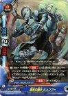 第五の戦士 ヒュンフー【ホロ仕様】