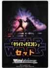ヴァイスシュヴァルツ「STAR WARS」クライマックスコモン全10種×4枚セット