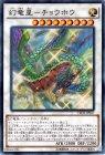 幻竜星−チョウホウ 【スーパーレア】【キズあり!プレイ用】
