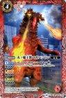 火ノ魔王獣マガパンドン