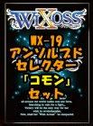 ウィクロス WX-19「アンソルブドセレクター」コモン35種×1枚セット