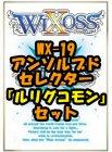 ウィクロス WX-19「アンソルブドセレクター」ルリグコモン14種×1枚セット