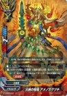 火神の騎竜 アメノカグヅチ【レア】