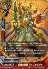 火神の騎竜 アメノカグヅチ【ホロ仕様】