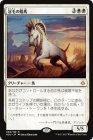 冠毛の陽馬【神話レア】