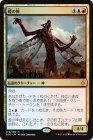 蝗の神【神話レア】