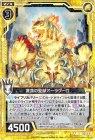 貪食の聖獣オーラグーロ【レア】