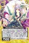 終末の四大天使 神鎌のアザゼル【レア】