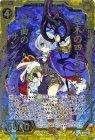 終末の四大天使 神曲のサンダルフォン【ホログラム】
