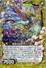 聖翼の白鳳フォスフラム【ホログラム】