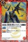 恐龍同盟 剣翼のプテロダーク