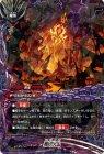 黒印火山【シークレット】