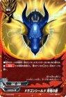 ドラゴンシールド 青竜の盾【トライアル】