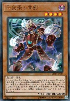 六武衆の真影【ウルトラレア】