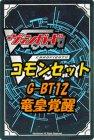 ヴァンガードG 「竜皇覚醒」コモン全56種 x 各1枚セット