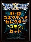 ウィクロス WX-20「コネクテッドセレクター」コモン33種×1枚セット