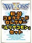 ウィクロス WX-20「コネクテッドセレクター」ルリグコモン14種×1枚セット