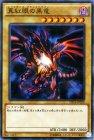 真紅眼の黒竜 【スーパーレア】【キズあり!プレイ用】