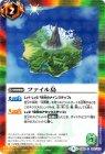 ファイル島