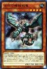 古代の機械飛竜【スーパーレア】【キズあり!プレイ用】
