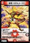 爆竜 GENJI・XX【ベリーレア】