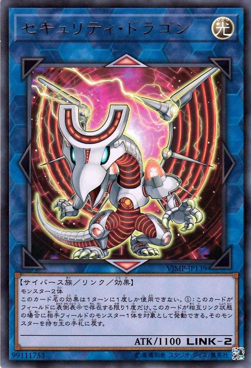 セキュリティ・ドラゴン【ウルトラレア】