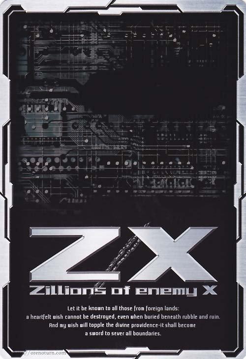 ゼクス 因果からの脱出 N青全10種類種各4枚セット