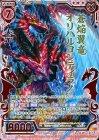 蒼焔翼竜オリハルコンティラノ【ホログラム】