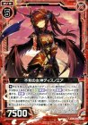 不和の女神ディスノミア