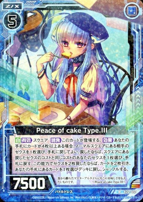 Peace of cake Type.III【レア】