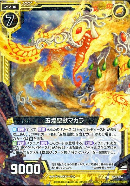 五煌聖獣マカラ【レア】