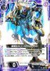 鎧骨巨兵スケルタルギガント