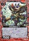 沼地の悪霊ボガート【ホログラム】