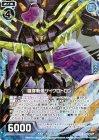 磨穿斬帝サイクロトロン【ホログラム】