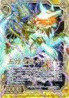 五煌聖獣サラマー【ホログラム】