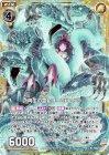 再生の霊蛇オーラヒュドラ【ホログラム】