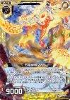 五煌聖獣マカラ【ホログラム】