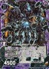 打ち砕きの黒獣ゼートルマン【ホログラム】