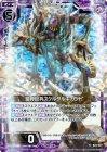 鎧骨巨兵スケルタルギガント【ホログラム】