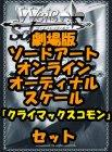 ヴァイスシュヴァルツ ソードアート・オンライン オーディナル・スケール クライマックスコモン全8種×4枚セット カード