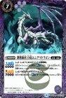 紫骸旅団 白竜エニグマドラゴン【レア】