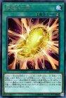 超進化の繭【レア】