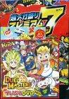 プレミアムセット(DVD・コミック・プレイシート)【プレミアムセット】