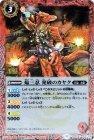焔三忍 発破のカヤク