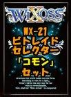 ウィクロス WX-21「ビトレイドセレクター」コモン25種×1枚セット
