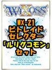 ウィクロス WX-21「ビトレイドセレクター」ルリグコモン14種×1枚セット