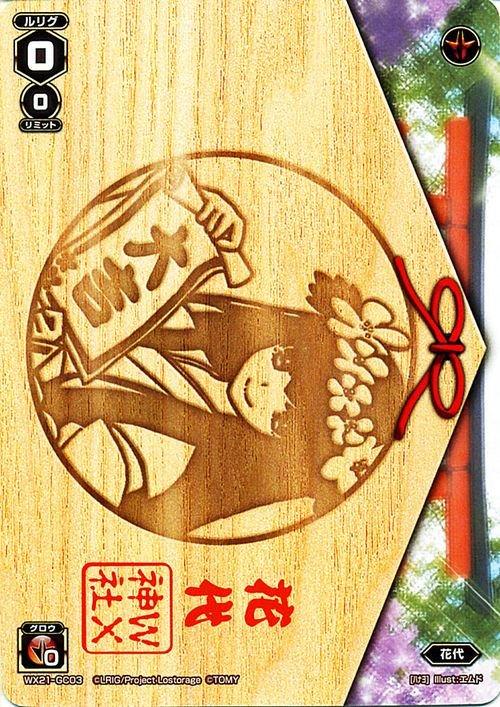 WX神社 花代【挨拶カード】