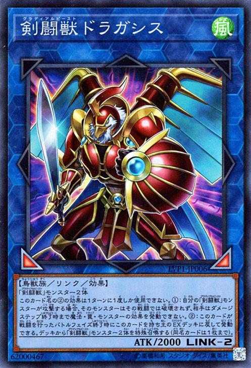 剣闘獣ドラガシス【スーパーレア】