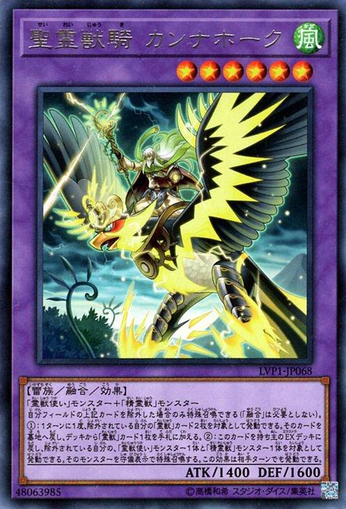 聖霊獣騎 カンナホーク【レア】